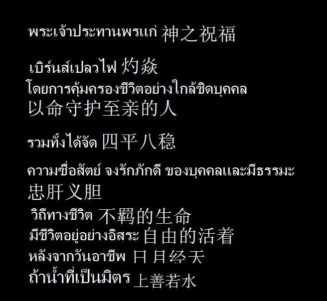 泰文纹身图案 翻译分享展示图片图片