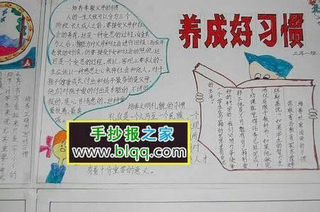 学习习惯手抄报_关于读书的手抄报图片和内容
