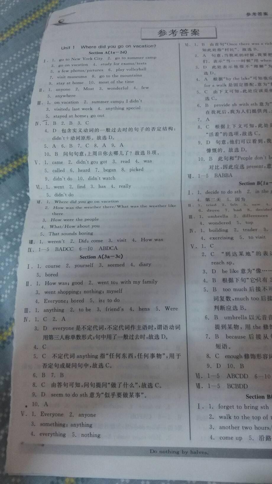 九上数学作业本答案 数学作业本8上 九上数学作业本答案