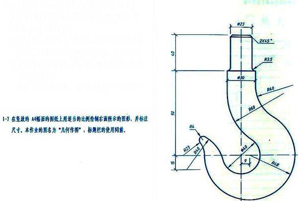 画法几何作业