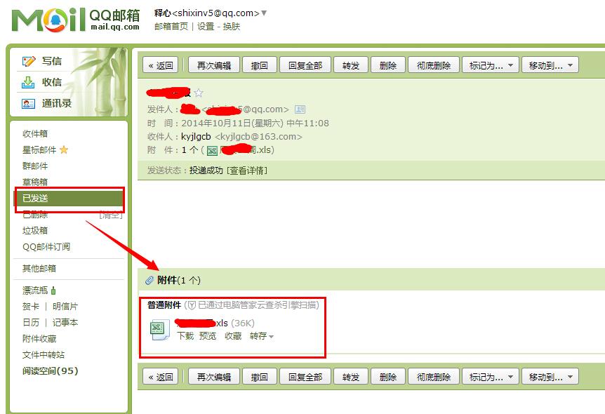 qq邮箱里已发送的文件如何保存到桌面?图片