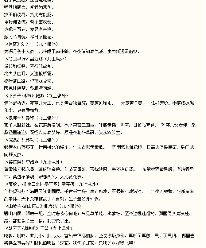初三上册语文古诗词图片