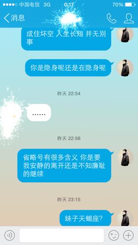 男友在qq上特别高冷,回复消息也只有几个字,都是