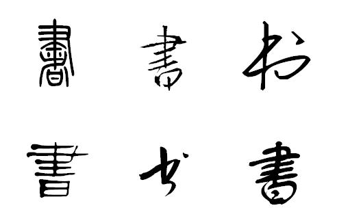 """我想用各种字体书写一下""""书""""字,谁能帮忙解决呢?图片"""