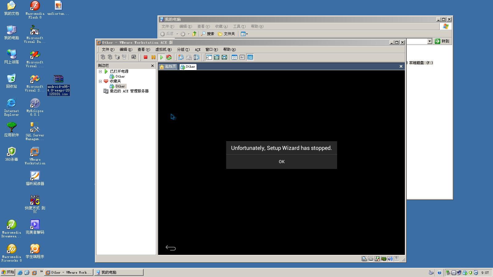 vm虚拟机怎么装系统_vm虚拟机安装苹果系统_苹果笔记本装虚拟系统