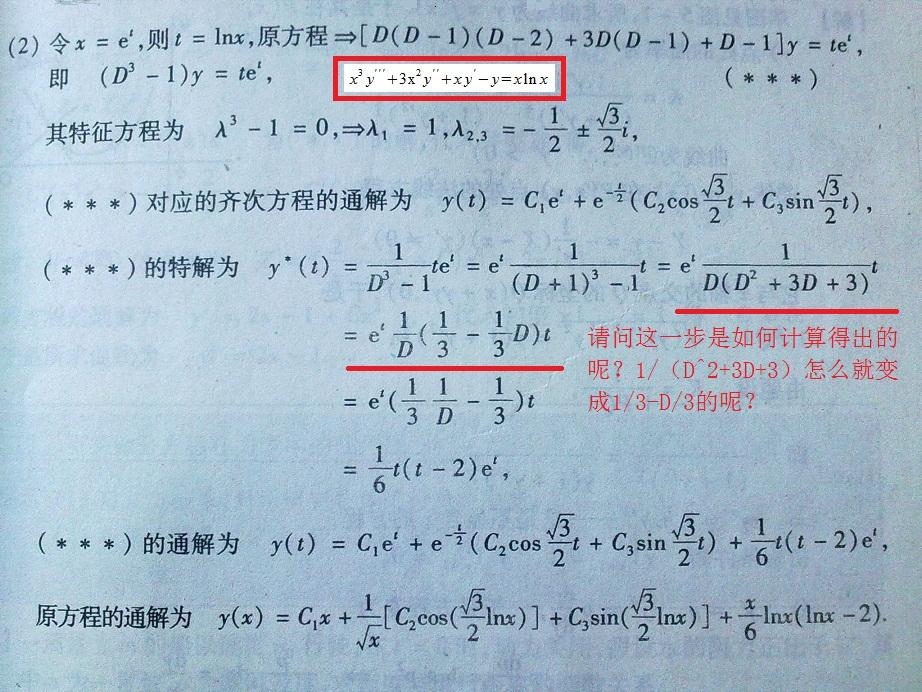 欧拉方程 微分方程 考研欧拉方程公式 欧拉方程豆丁网 二高清图片