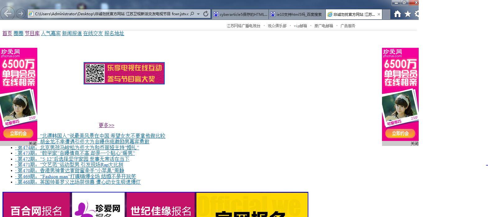 cyerarticle5保存当前网页ie10打开显示不全