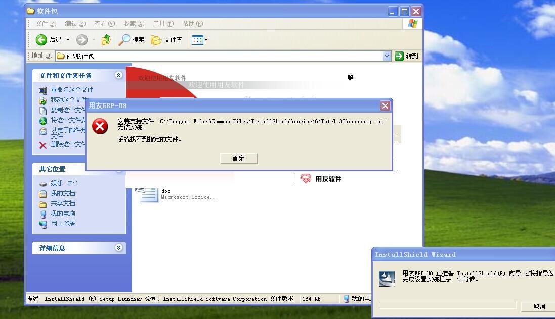 用友u8破解版8.52安装时为什么显示系统找不到指定?