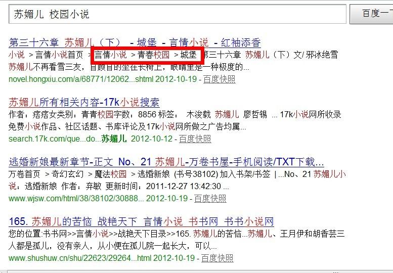 有哪些小说女主角叫北宫媚儿的 5 2011-02-15 校园小说女主角名字 39图片