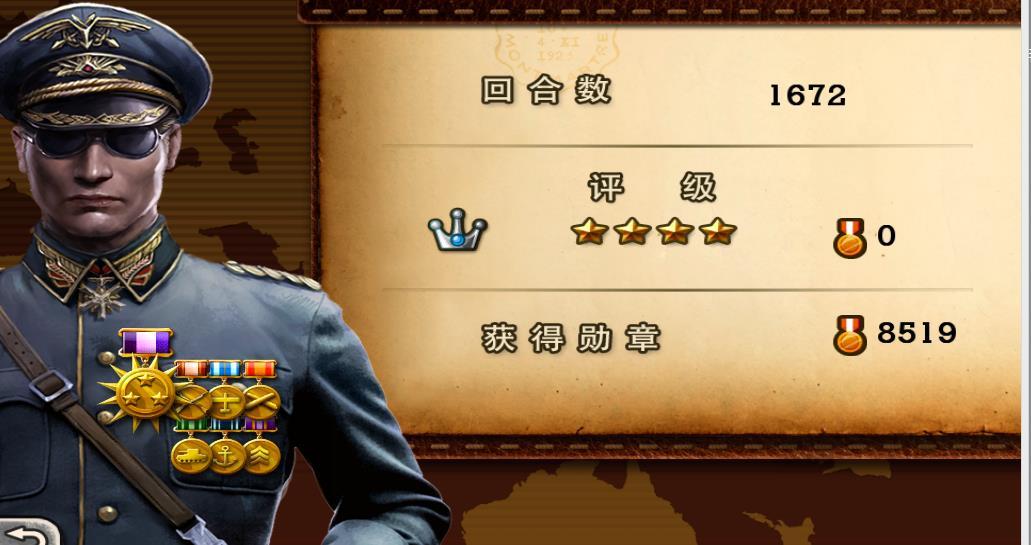 世界征服者2的勋章除了升级指挥官还有什么用处,太多了没地方用啊