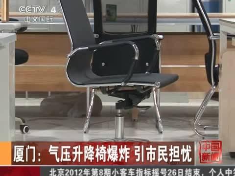 气压升降椅的爆炸案例图片