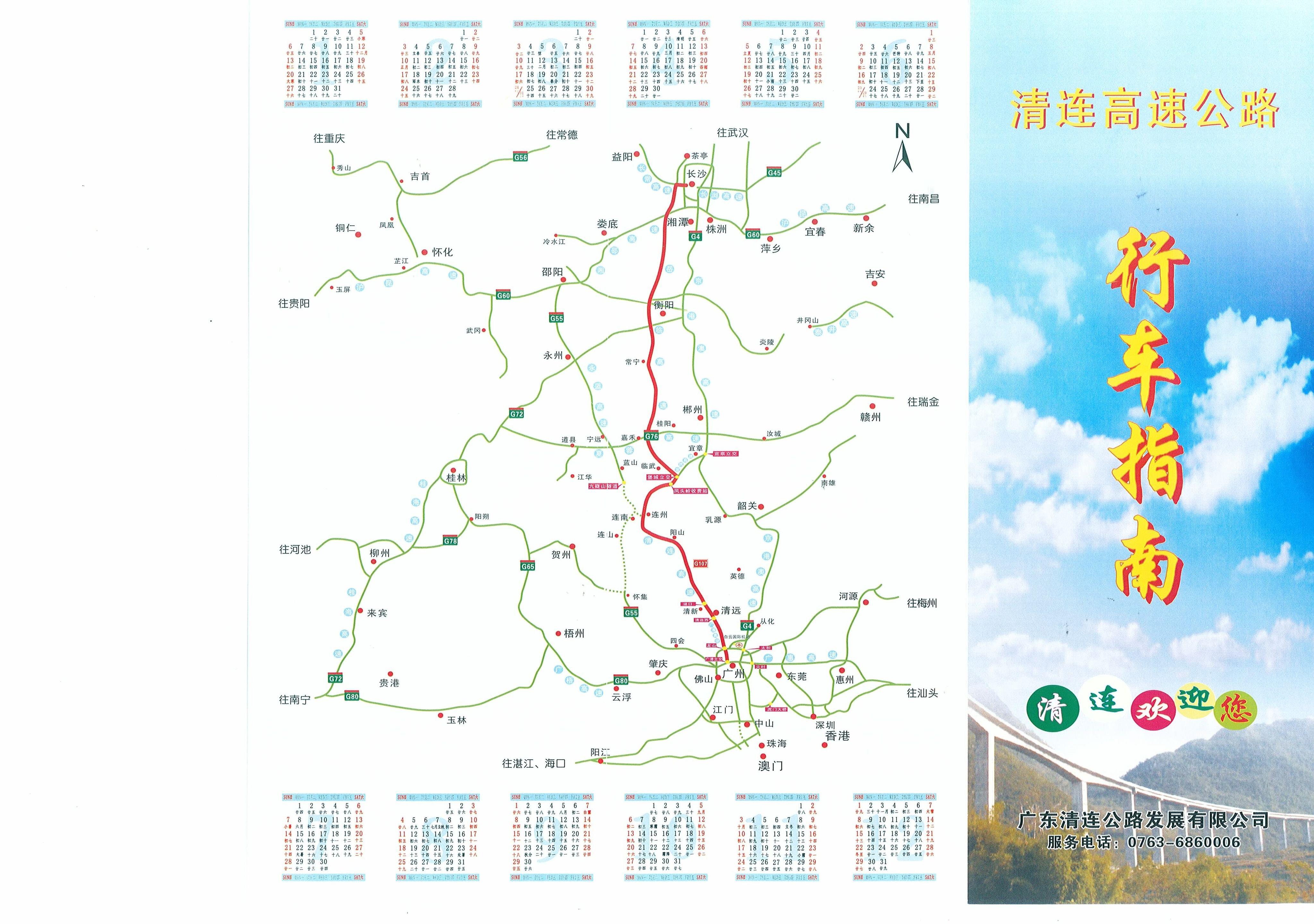 广州至湖南自驾游