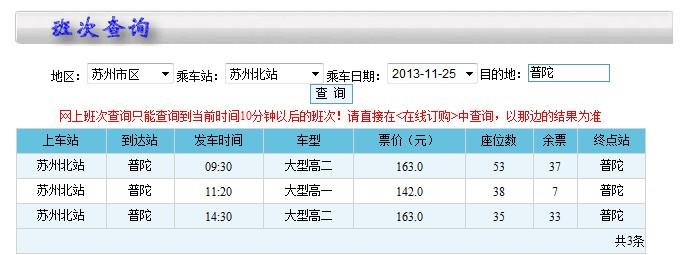苏州到舟山高铁