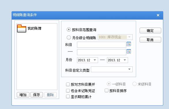 在用友u8总账模块里面如何打印年度总分类账和科目明细账?