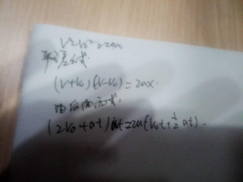 物理变速运动公式推导