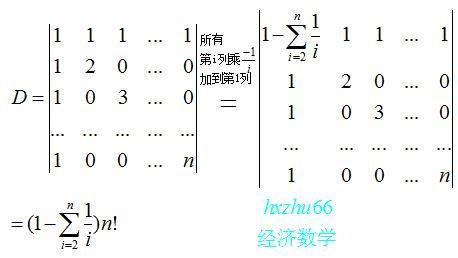 设n阶行列式dn,则dn=0