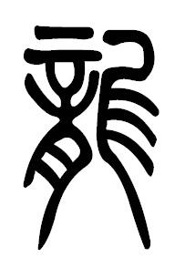 龙的纂体字