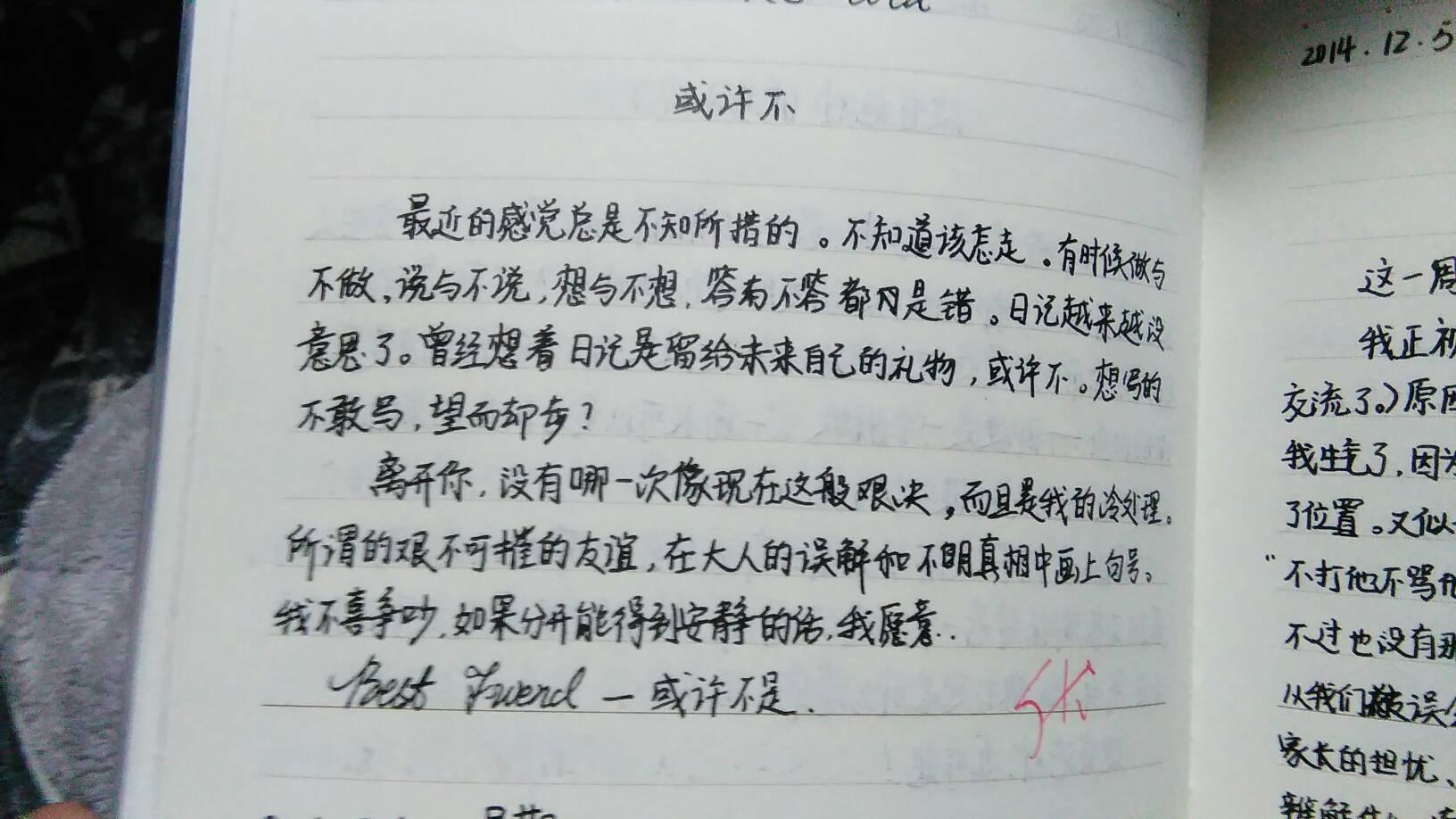 日记600字大全初一_初一寒假200字左右日记10篇,不要除夕,春节,春天的,急