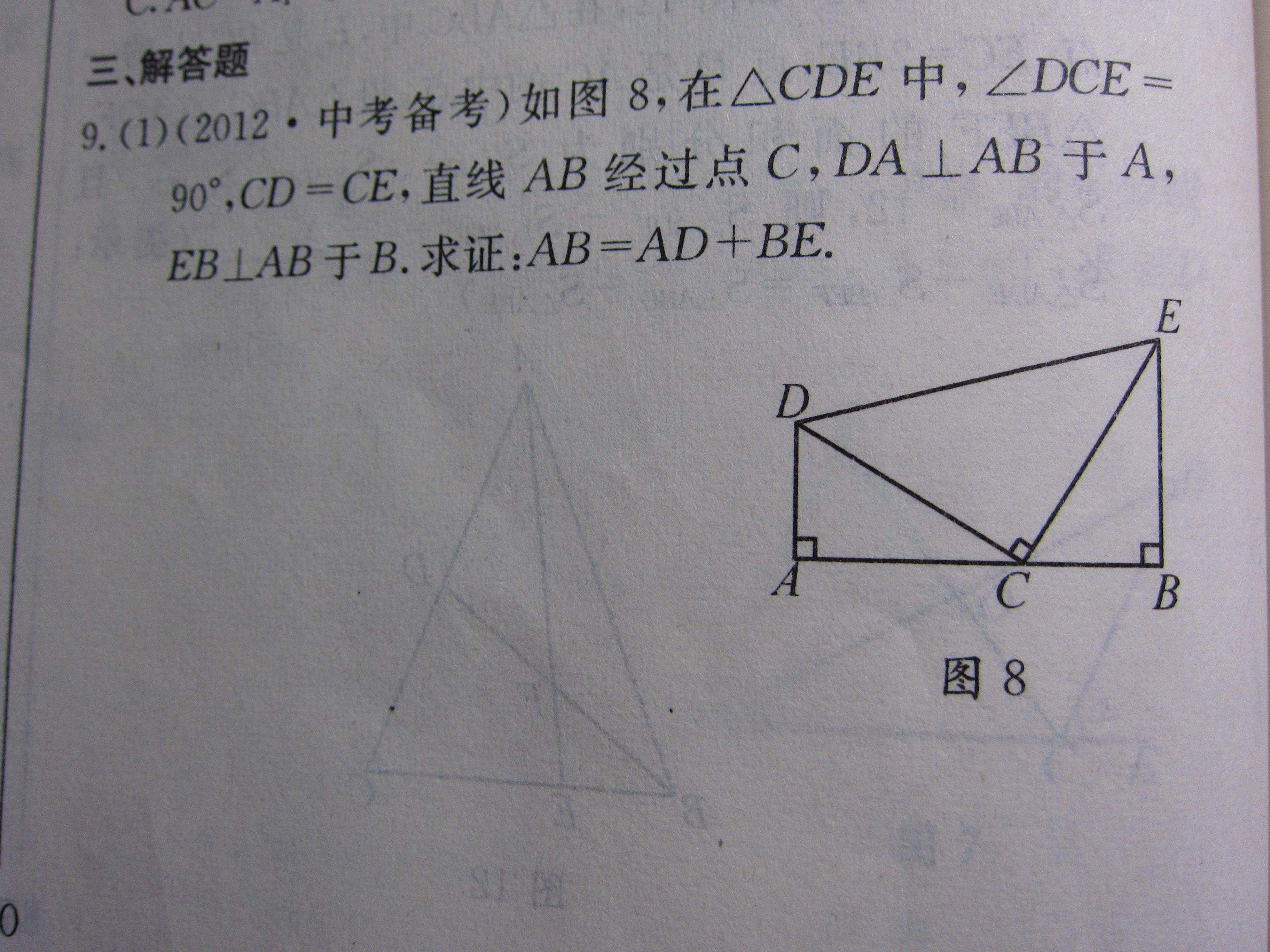 几道初一的数学几何题.图片