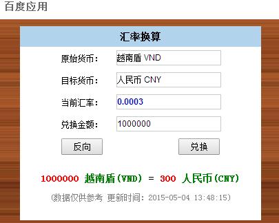 国内越南盾兑换人民币