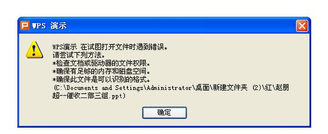 不开��b�9�*�(j9��_ppt打不开