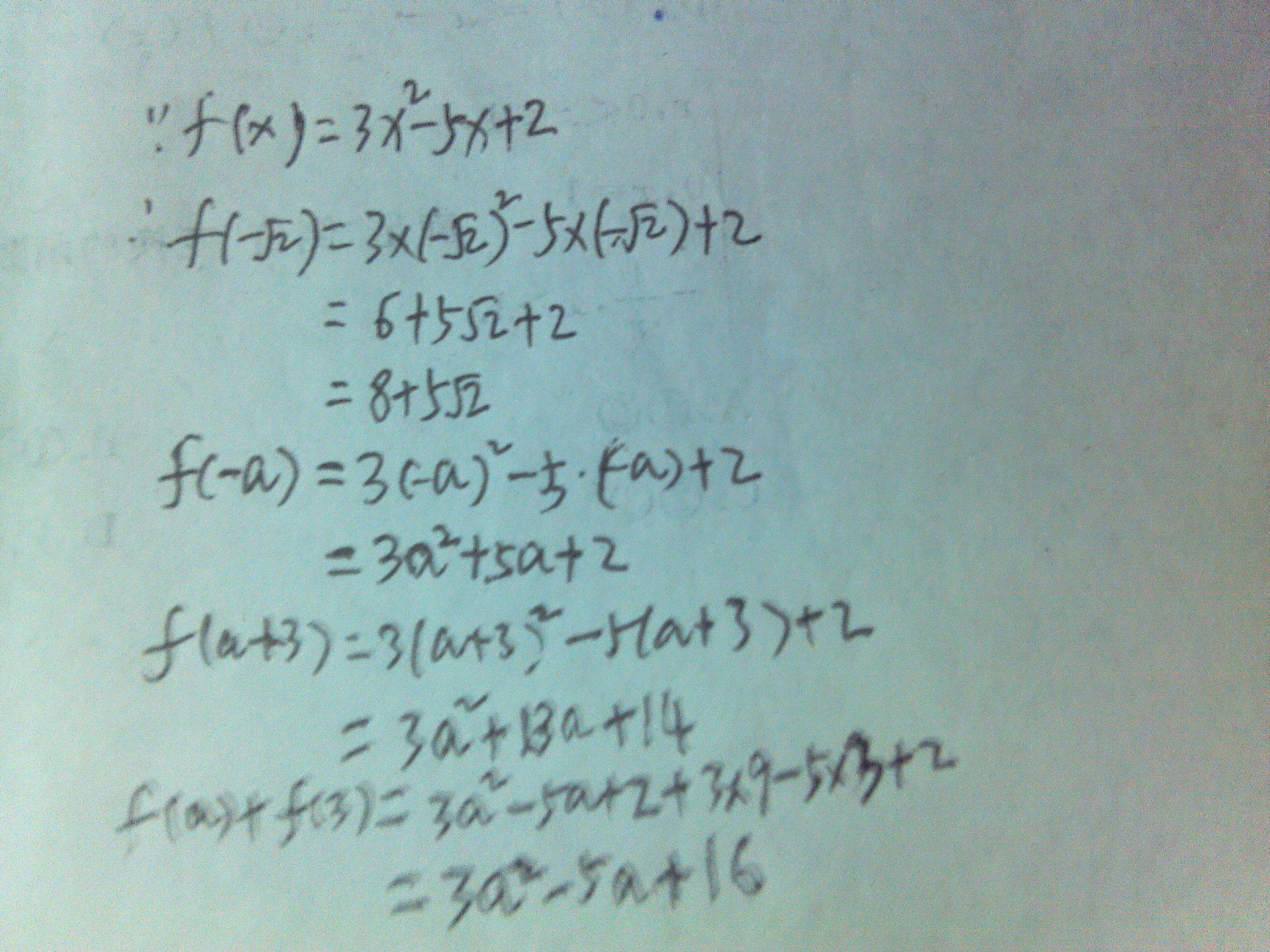 已知函数f x 3x平方 5x 2 求f高清图片