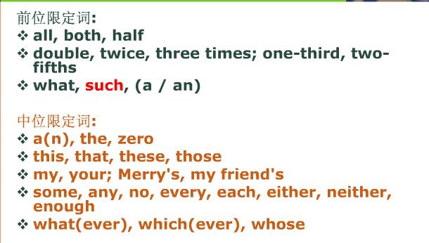 前位限定词的用法