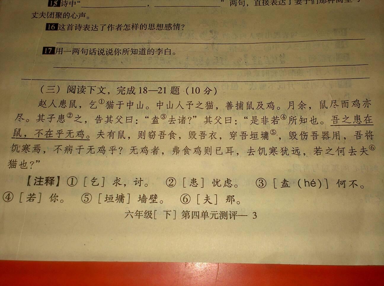 求文言文翻译图片