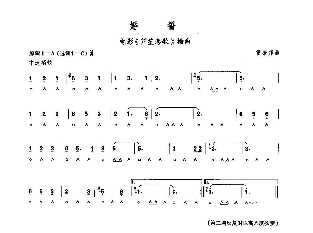 追答: 你这上面的6b 5b 4d 4b 4b是是孔口琴的bd谱,不是24孔复音口琴图片