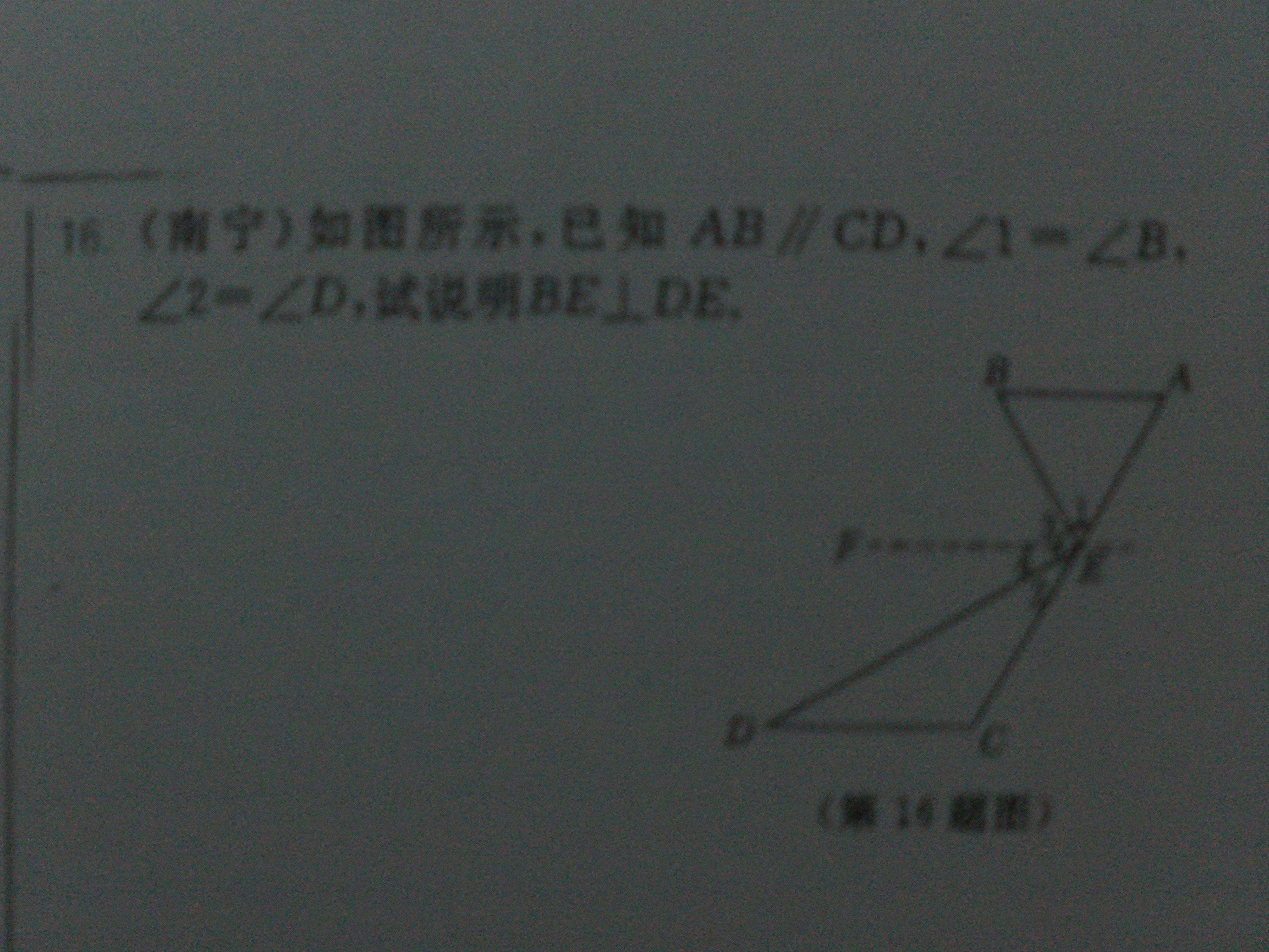 七年级的几何图形数学题图片