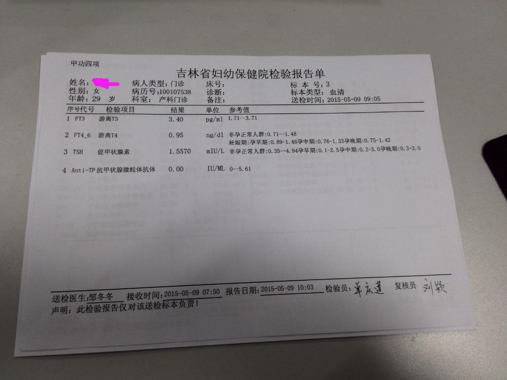 检���.�al�)���.h�h;_37周孕检结果(肝功,肾功,甲功,丙肝,血尿常规,心电图)