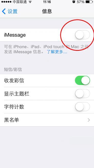 怎么用qq邮箱发短信_苹果苹果手机短信怎样用邮箱来发,设置好了怎么还是绿色收费型