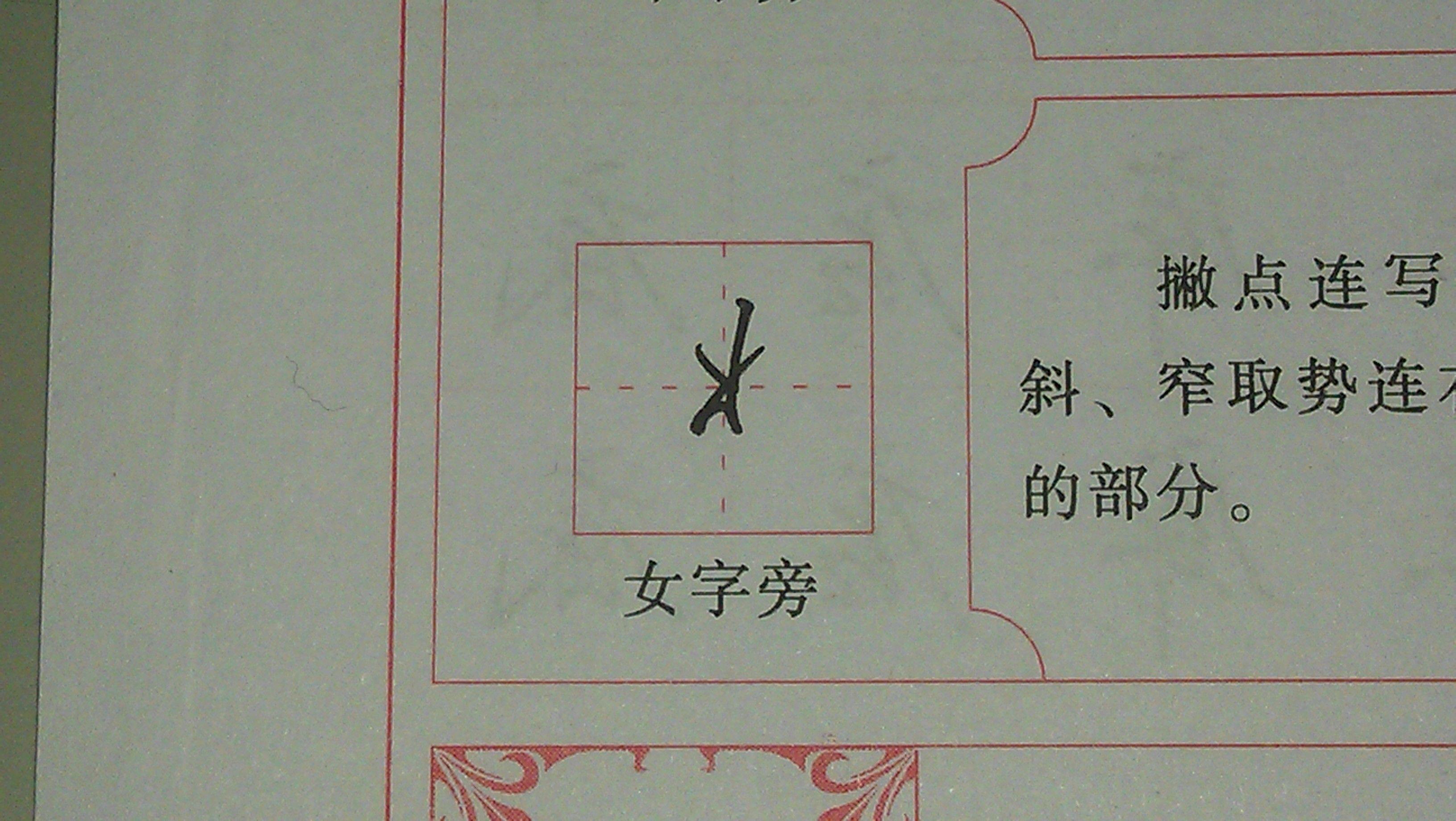 """行书""""王""""字的笔画顺序怎么写,特别是中间怎么连笔的?图片"""