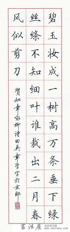唐诗硬笔书法作品欣赏