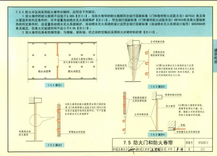 国家标准《建筑设计防火规范》gb 50016—2014,由公安部天津消防研究图片