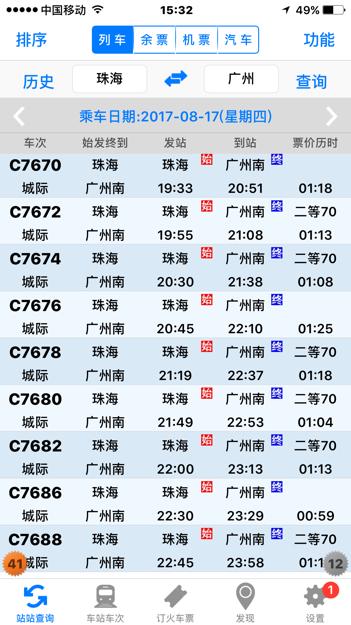 广州珠海长隆高铁