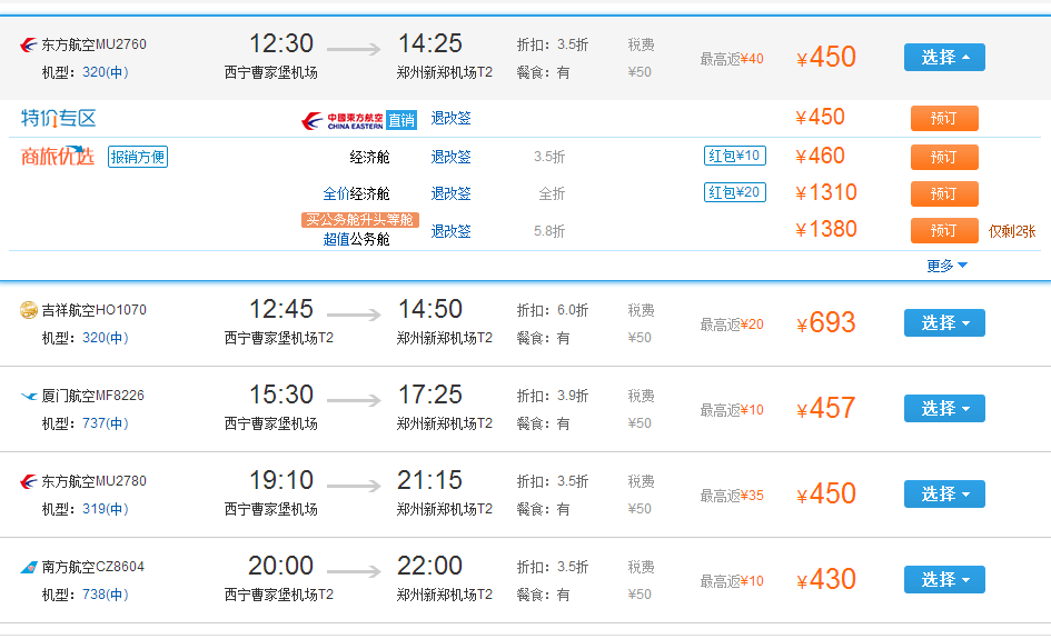 西宁到郑州机票价格