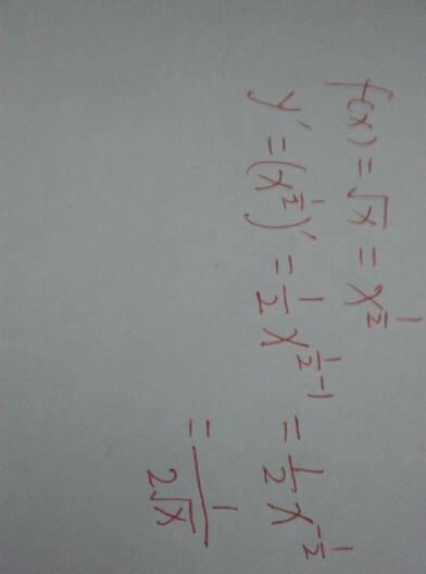 根号下x的导数推导过程
