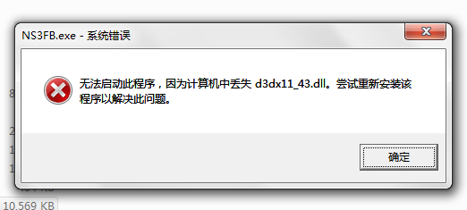 我明明下好了d3dx9 43.dll,并且也放对位置了,为啥还是不行.