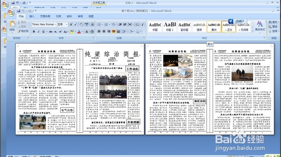 如何用word文档排版出报纸的效果图片