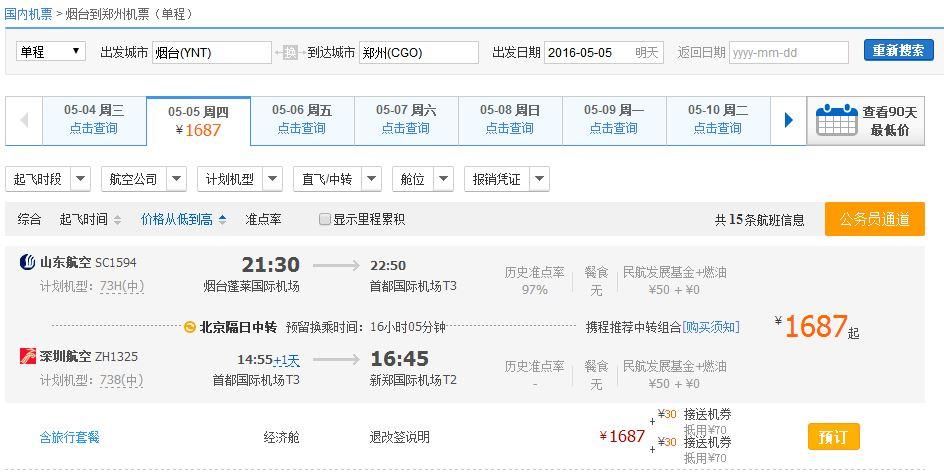 烟台郑州飞机