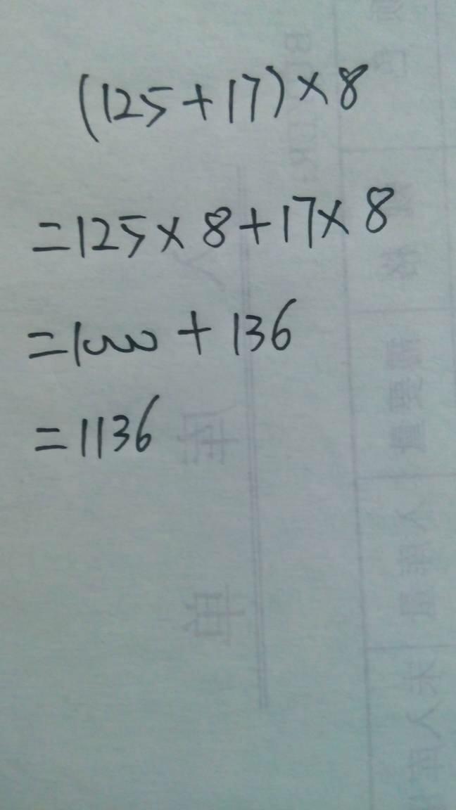 125+17x8