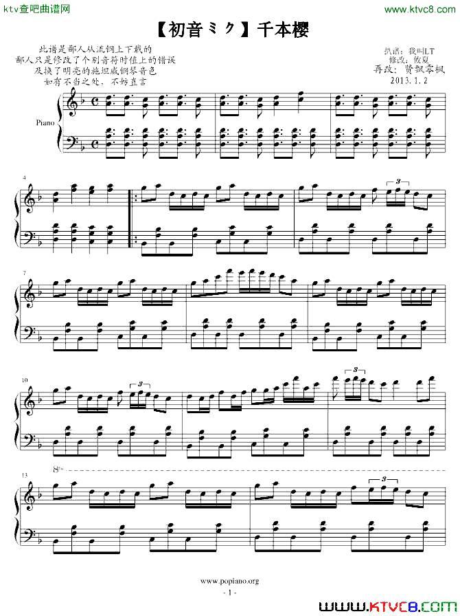跪求千本樱钢琴简谱!图片
