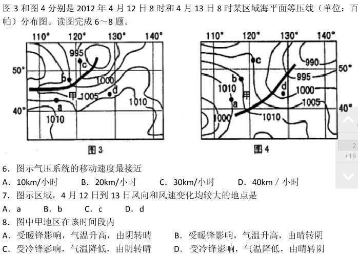 气压带系统的移动速度是怎样计算的?图片