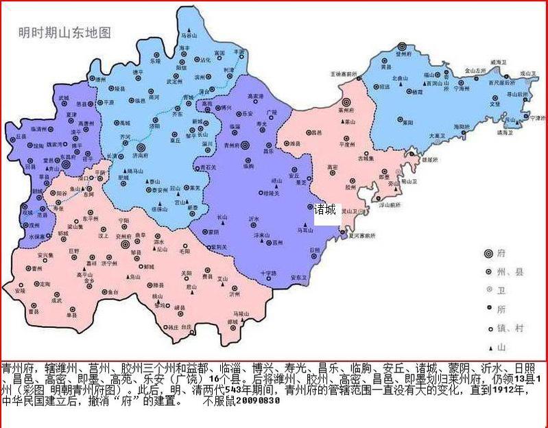 明代山东地图_明清以来的山东版图
