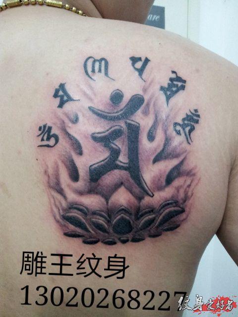 莲花纹身六字真言分享展示图片