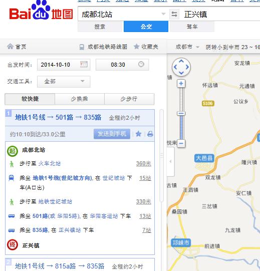 成都大丰镇怎么乘车路线到成都市双流县正兴镇钓鱼嘴图片