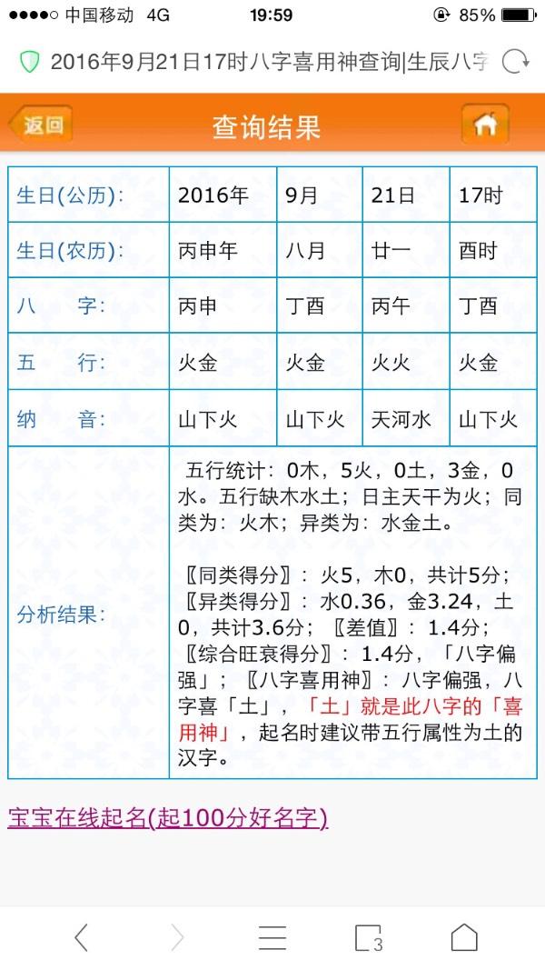 姓名八字吉凶�9b!��b_与八字配合是姓名学的准则.   第六,父母.
