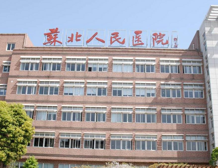 江苏省苏北人民医院的医院地址