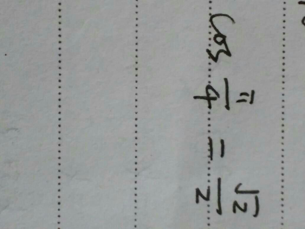 cos4分π是几分几